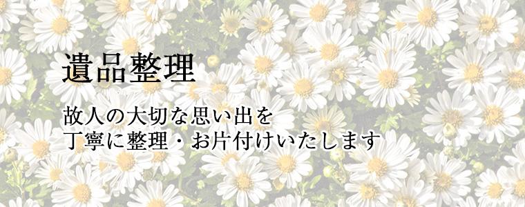 長野市 遺品整理 ぱぱっとキレイ
