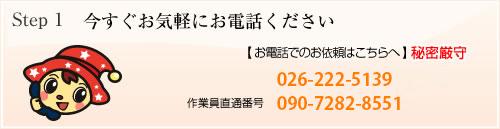 長野市不要品回収の流れ1